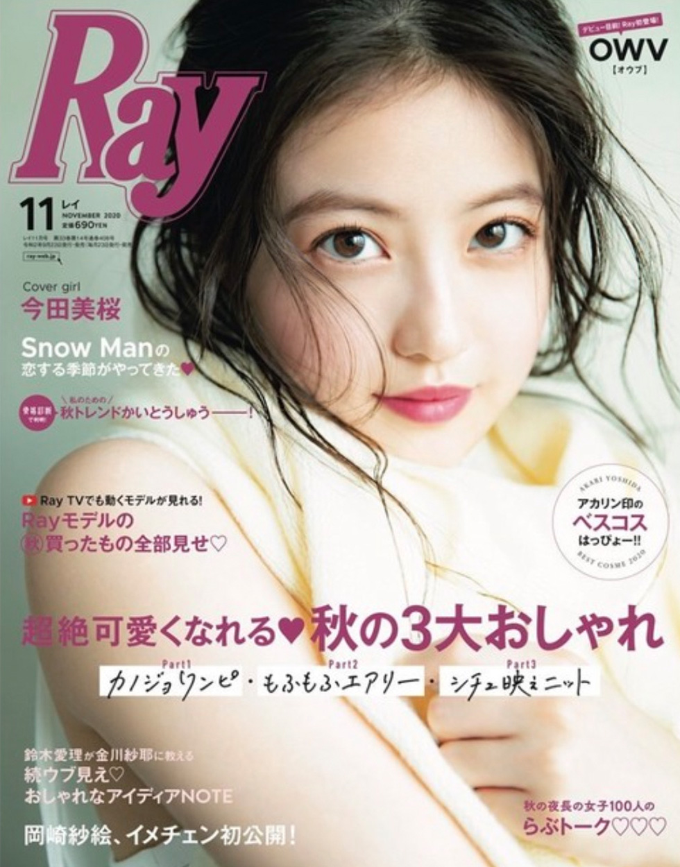 Ray11月号に掲載されました。