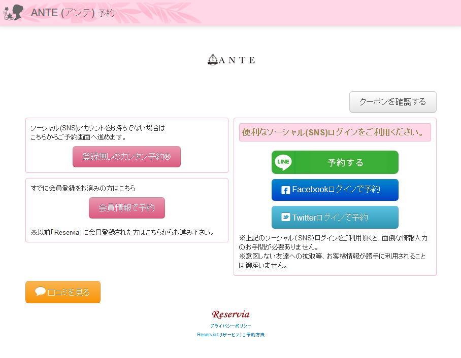 WEB予約ログイン画面